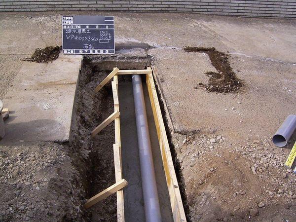排水管 付設工事