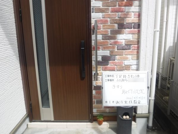 玄関手すりの設置工事